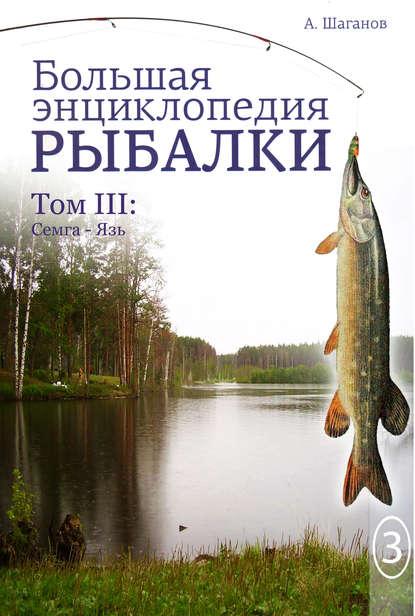 Купить Большая энциклопедия рыбалки. Том 3 по цене 794, смотреть фото