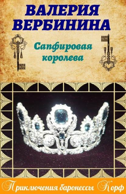 Купить Сапфировая королева по цене 615, смотреть фото