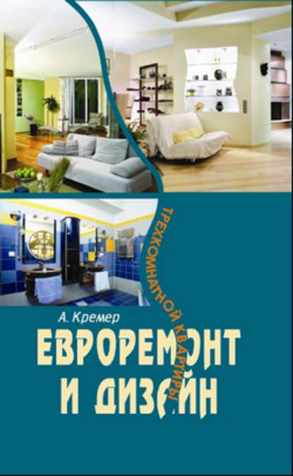 Купить Евроремонт и дизайн трехкомнатной квартиры по цене 369, смотреть фото