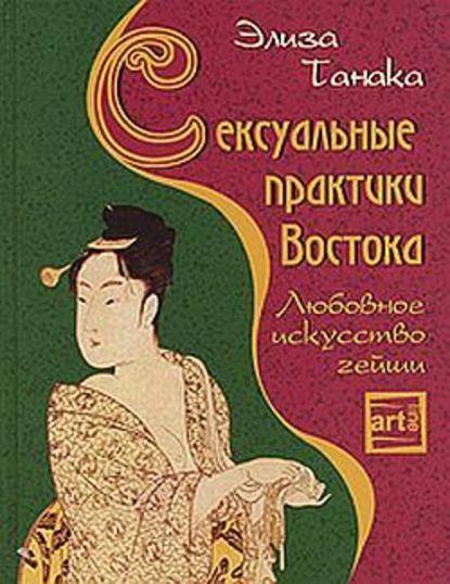 Купить Сексуальные практики Востока. Любовное искусство гейши по цене 369, смотреть фото