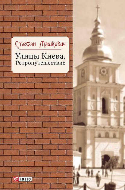 Купить Улицы Киева. Ретропутешествие по цене 1354, смотреть фото