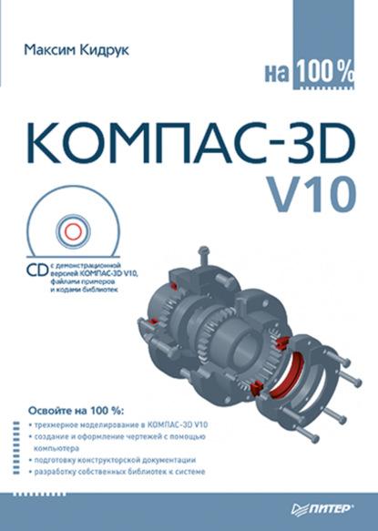 Электронная книга КОМПАС-3D V10 на 100 %
