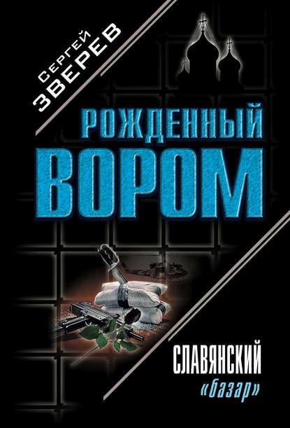 Купить Славянский «базар» по цене 794, смотреть фото