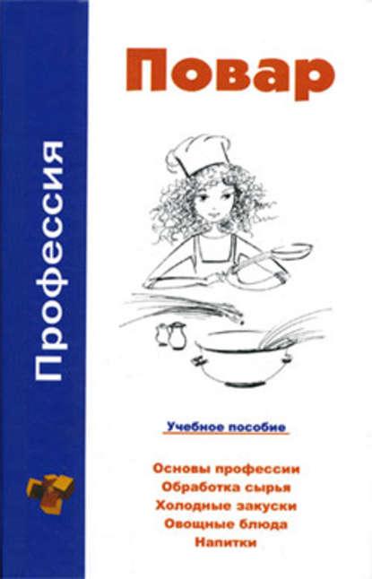 Купить Профессия повар. Учебное пособие по цене 369, смотреть фото