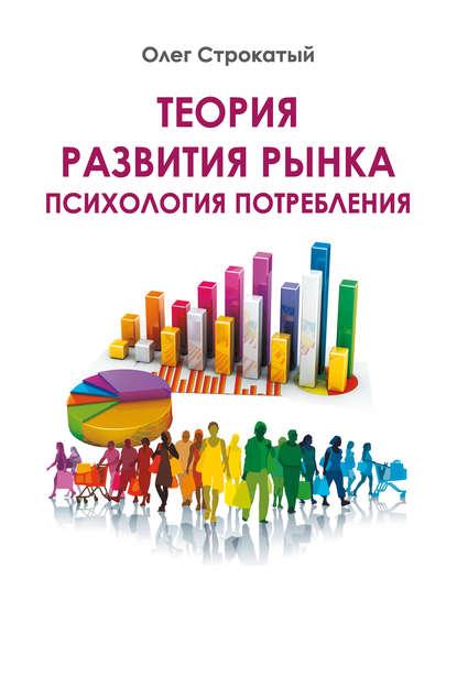 Купить Теория развития рынка. Психология потребления по цене 917, смотреть фото