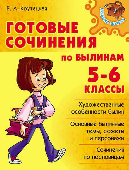 Купить Готовые сочинения по былинам. 5-6 классы по цене 493, смотреть фото