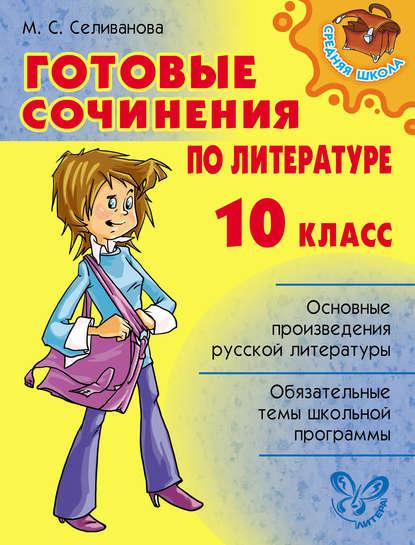 Купить Готовые сочинения по литературе. 10 класс по цене 615, смотреть фото