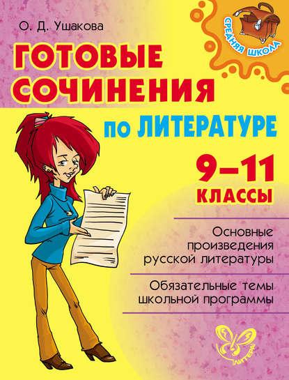 Купить Готовые сочинения по литературе. 9-11 классы по цене 671, смотреть фото