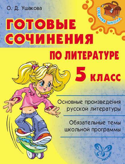 Купить Готовые сочинения по литературе. 5 класс по цене 554, смотреть фото