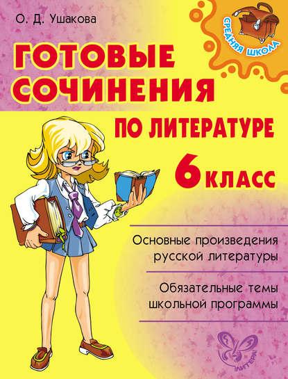 Купить Готовые сочинения по литературе. 6 класс по цене 554, смотреть фото