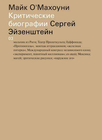 Купить Сергей Эйзенштейн по цене 1083, смотреть фото