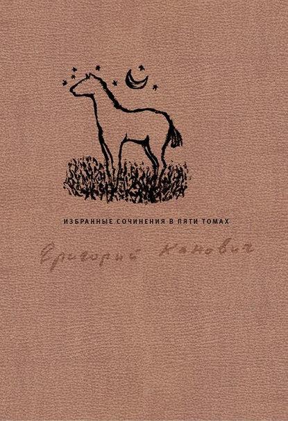 Купить Избранные сочинения в пяти томах. Том 2 по цене 3015, смотреть фото