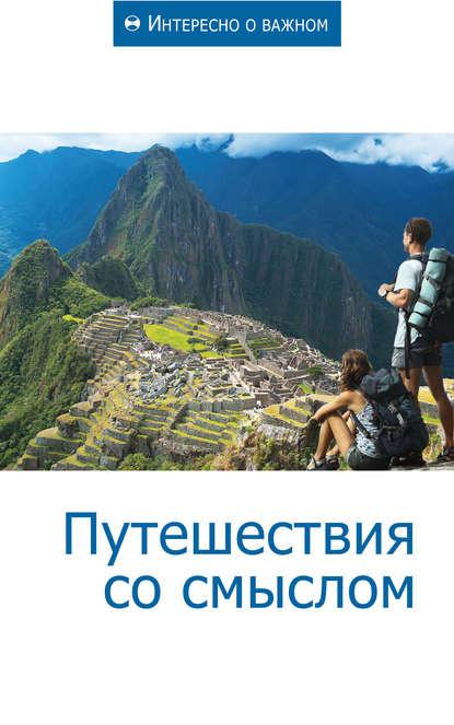 Купить Путешествия со смыслом по цене 671, смотреть фото