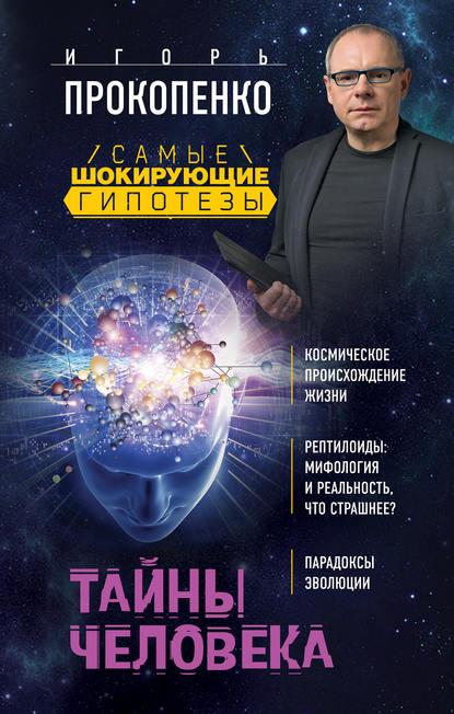 Тайны человека онлайн-маркет Talapai