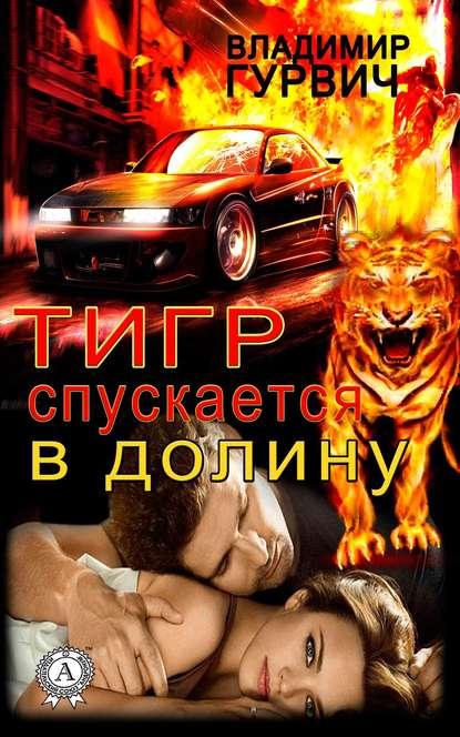 Купить Тигр спускается в долину по цене 917, смотреть фото