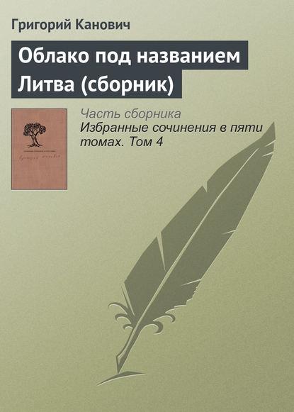 Купить Облако под названием Литва (сборник) по цене 1083, смотреть фото