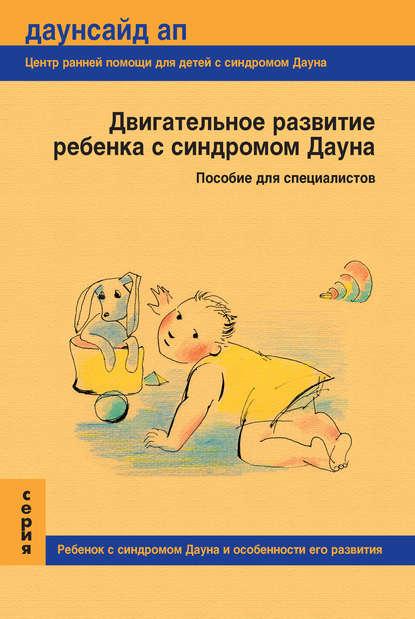 Купить Двигательное развитие ребенка с синдромом Дауна. Пособие для специалистов по цене 794, смотреть фото