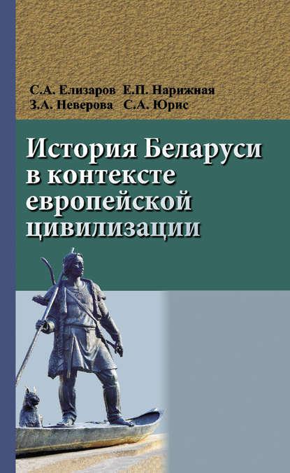 История Беларуси в контексте европейской цивилизации онлайн-маркет Talapai