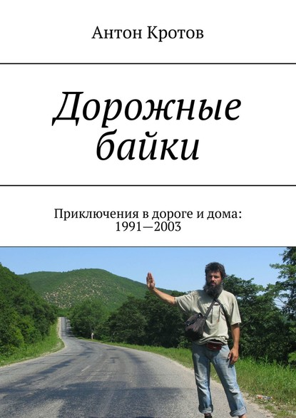 Купить Дорожные байки. Приключения вдороге идома: 1991—2003 по цене 173, смотреть фото