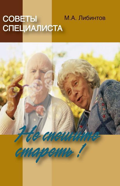 Купить Советы специалиста. Не спешите стареть! по цене 579, смотреть фото