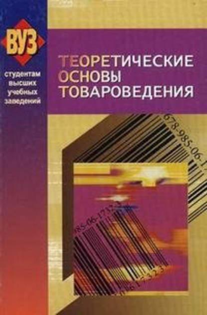 Купить Теоретические основы товароведения по цене 579, смотреть фото