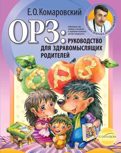Купить ОРЗ: руководство для здравомыслящих родителей по цене 1532, смотреть фото