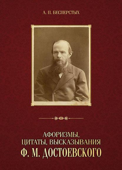 Купить Афоризмы, цитаты, высказывания Ф. М. Достоевского по цене 234, смотреть фото