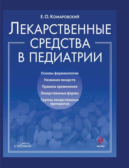 Купить Лекарственные средства в педиатрии. Популярный справочник по цене 1532, смотреть фото