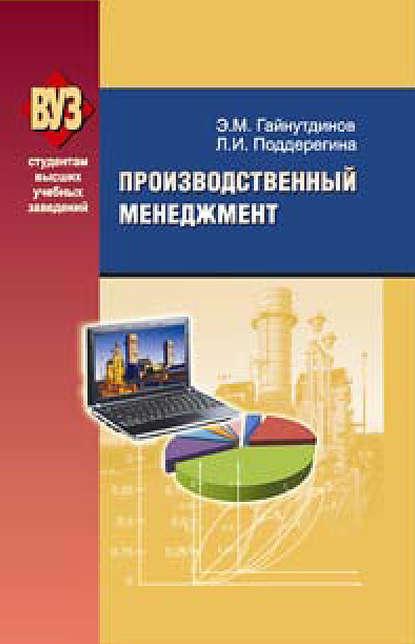 Купить Производственный менеджмент по цене 966, смотреть фото