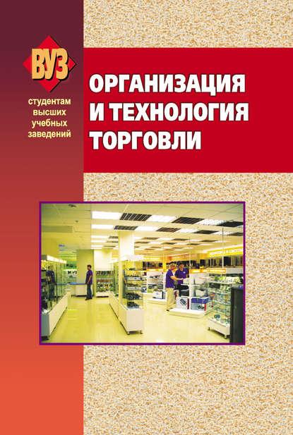 Купить Организация и технология торговли по цене 1028, смотреть фото