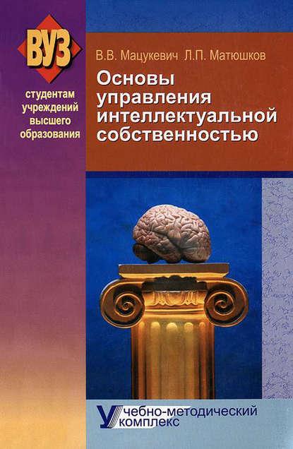 Купить Основы управления интеллектуальной собственностью. Учебно-методический комплекс по цене 745, смотреть фото
