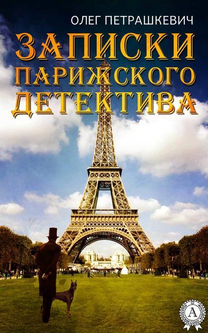 Купить Записки парижского детектива по цене 493, смотреть фото