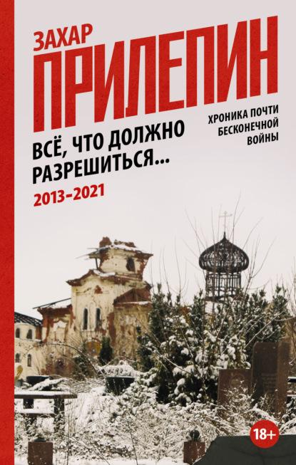 Купить Письма с Донбасса. Всё, что должно разрешиться… по цене 1695, смотреть фото
