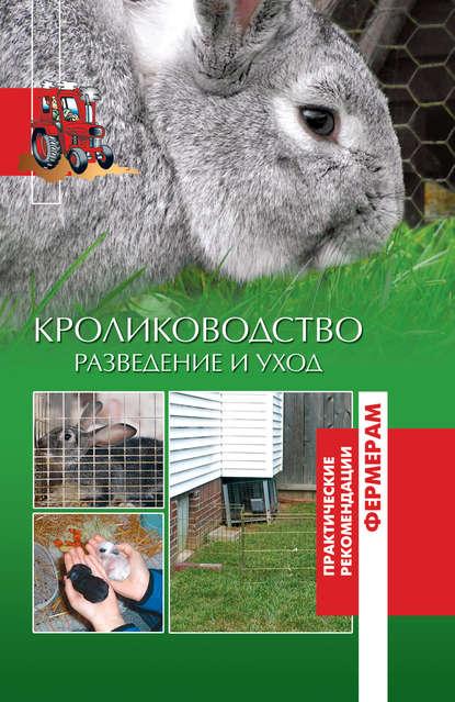 Купить Кролики. Разведение и уход по цене 671, смотреть фото