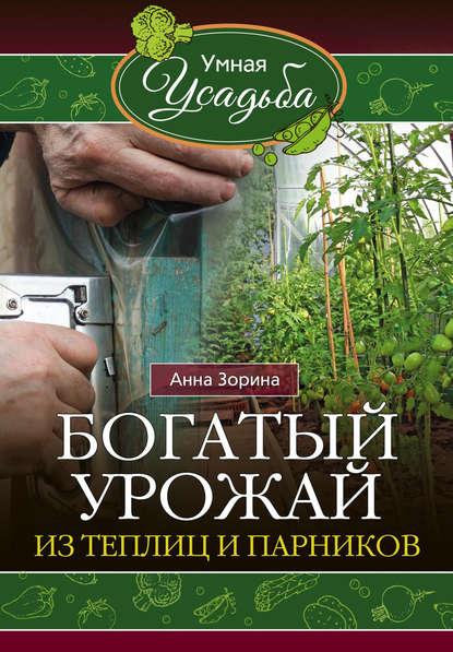 Купить Богатый урожай из теплиц и парников по цене 554, смотреть фото