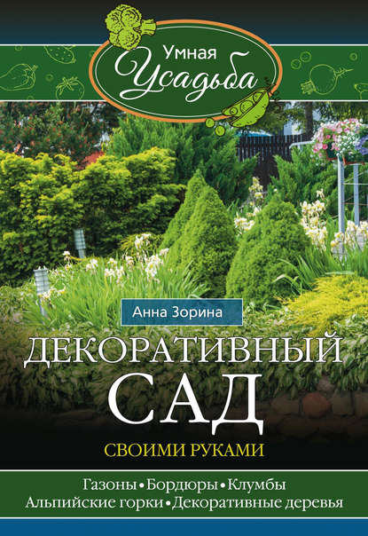 Купить Декоративный сад своими руками по цене 615, смотреть фото