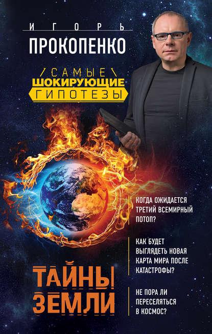 Тайны Земли онлайн-маркет Talapai