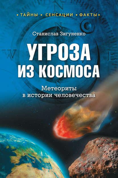 Купить Угроза из космоса. Метеориты в истории человечества по цене 1008, смотреть фото