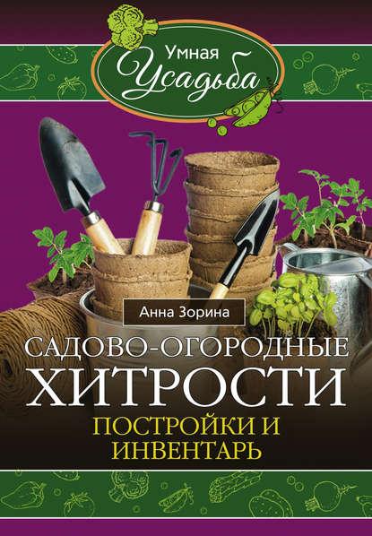 Купить Садово-огородные хитрости. Постройки и инвентарь по цене 615, смотреть фото