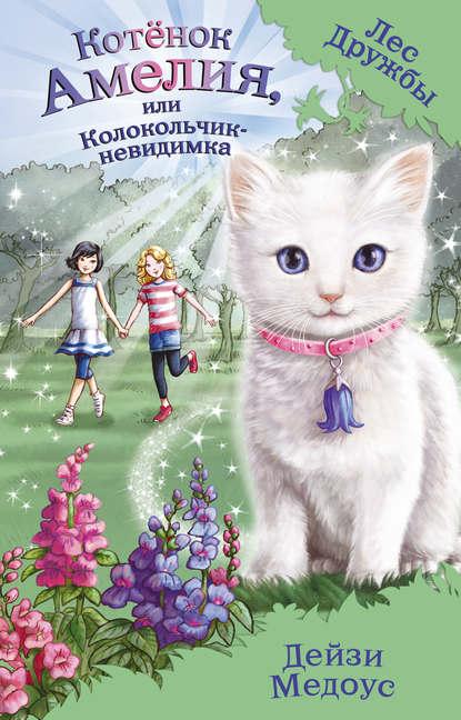 Купить Котёнок Амелия, или Колокольчик-невидимка по цене 671, смотреть фото