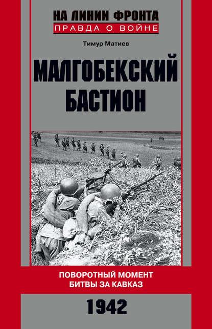 Купить Малгобекский бастион. Поворотный момент битвы за Кавказ. Сентябрь–октябрь 1942 г. по цене 1717, смотреть фото