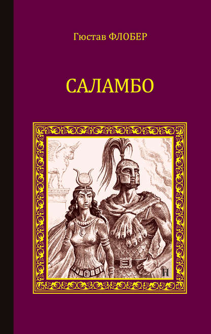 Купить Саламбо (сборник) по цене 1040, смотреть фото