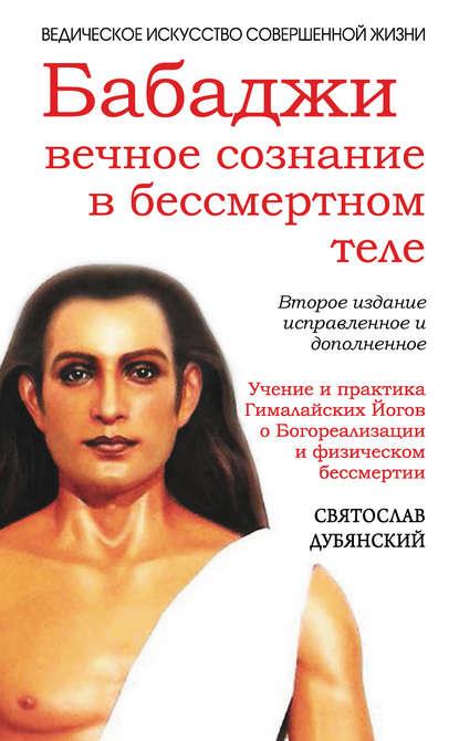 Купить Бабаджи: вечное сознание в бессмертном теле по цене 733, смотреть фото