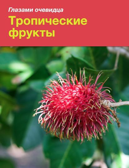 Купить Тропические фрукты по цене 1532, смотреть фото