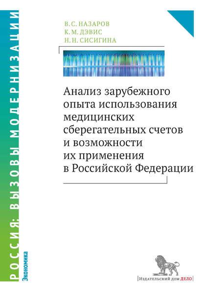 Купить Анализ зарубежного опыта использования медицинских сберегательных счетов и возможности их применения в Российской Федерации по цене 733, смотреть фото