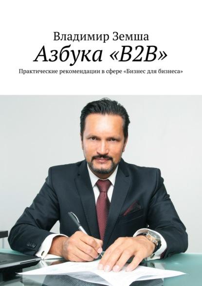 Купить Азбука «B2B». Практические рекомендации всфере «Бизнес для бизнеса» по цене 3003, смотреть фото