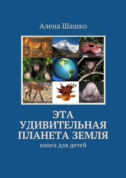 Купить Эта удивительная планета Земля. Книга для детей по цене 739, смотреть фото
