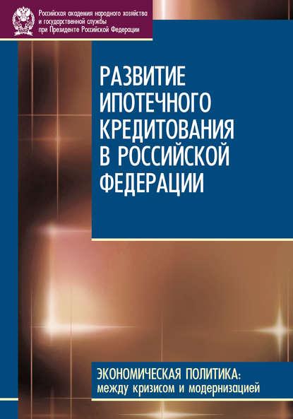Купить Развитие ипотечного кредитования в Российской Федерации по цене 917, смотреть фото