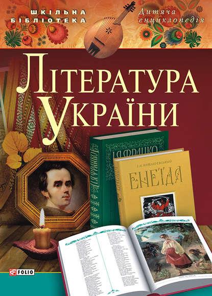 Купить Література України. Для дітей середнього шкільного віку по цене 447, смотреть фото
