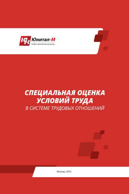 Купить Специальная оценка условий труда (СОУТ) в системе трудовых отношений по цене 185, смотреть фото